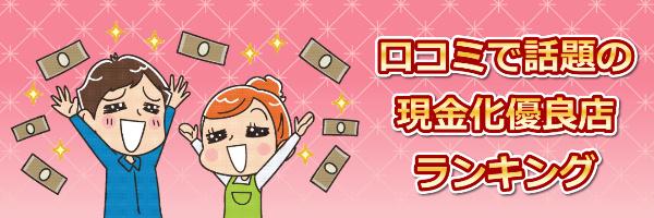 口コミで人気のクレジットカード現金化ランキング【先月申込調査】