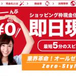 『ゼロスタイル』の現金化を口コミ調査!