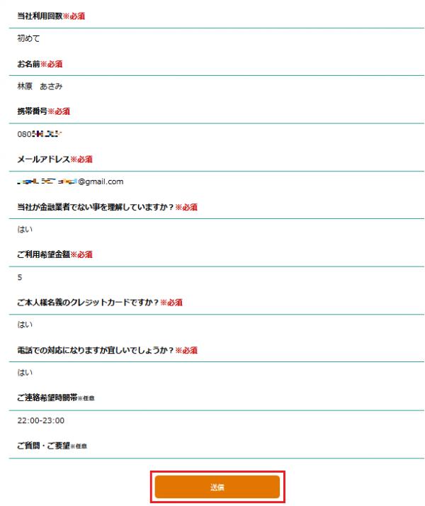 申込みフォーム画面の画像
