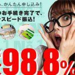 ナンバーワンクレジットの現金化を検証【口コミ・直レポ】