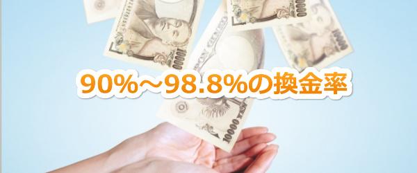 90%~98.8%の換金率