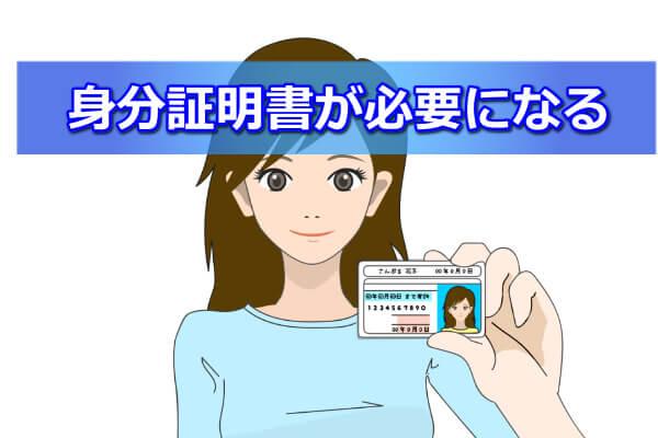 ユニオンジャパンでする現金化の必要書類