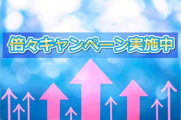 ユニオンジャパンでする現金化のキャンペーン