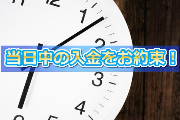 ユニオンジャパンでする現金化の入金時間に関する画像