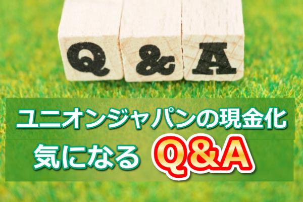 ユニオンジャパンでする現金化の質問と回答に関する画像