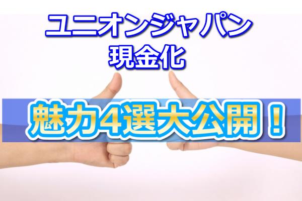 ユニオンジャパンでする現金化の魅力に関する画像