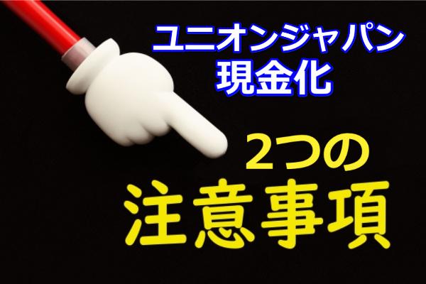 ユニオンジャパンでする現金化の注意点に関する画像