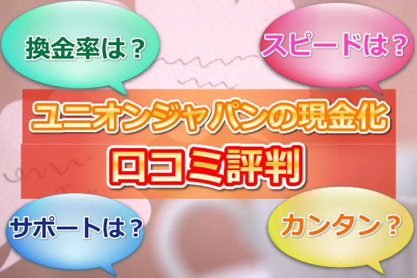 ユニオンジャパンでする現金化の口コミ評判に関する画像