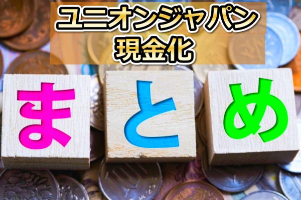 ユニオンジャパンでする現金化のまとめに関する画像