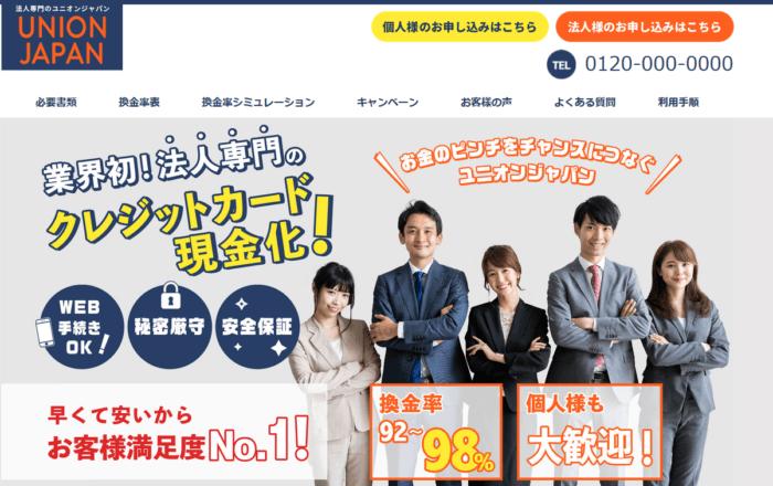 ユニオンジャパンでする現金化に関する画像