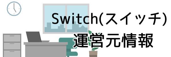 Switch(スイッチ)運営元情報