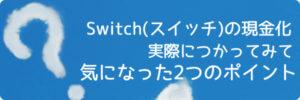 Switch(スイッチ)使ってみて気になったポイント