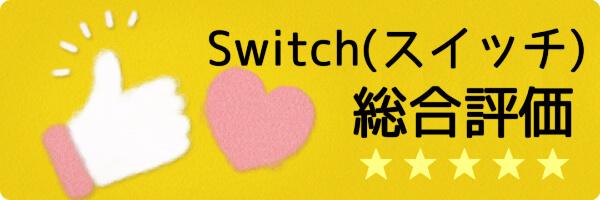 Switch(スイッチ)現金化総合評価
