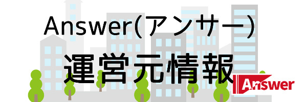 Answer(アンサー)運営元情報