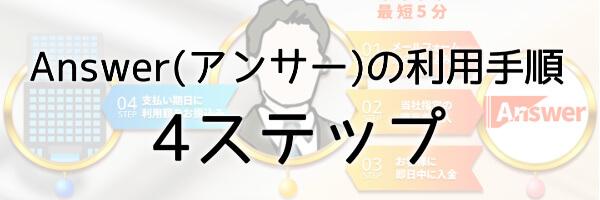 Answer(アンサー)利用手順4ステップ