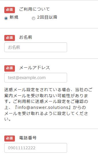 Answer(アンサー)申込みフォーム